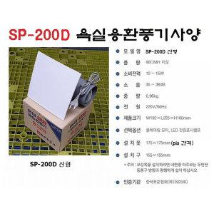현대물산 SP-200C SP-200D 천장용환풍기 욕실용환풍기