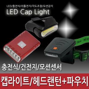 LED캡라이트 헤드랜턴 낚시 캠핑 등산 초경량각도조절