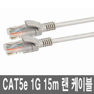 CAT5e UTP 15m 네트워크 케이블 인터넷 랜선 노트북