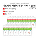 샤인케이 손 세정제 30ml/핸드케어/손청결제 (20개입)