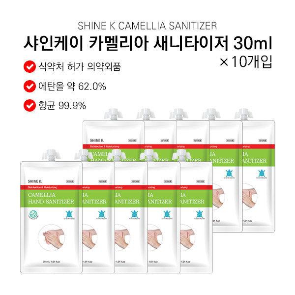 샤인케이 손 세정제 30ml/핸드케어/손청결제 (10개입)