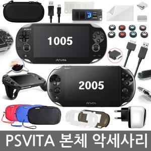 PSVITA 1005/2005 본체 악세사리 필름 케이스 충전기