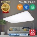 퓨어 LED거실등 50W LED조명 LED등 LED홈조명