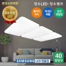 퓨어 LED거실등 150W LED조명 LED등 LED홈조명