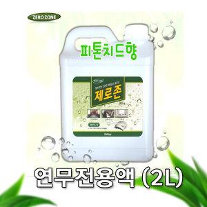 연무액 피톤/라벤 향 2리터 소독 살균 탈취  전용액