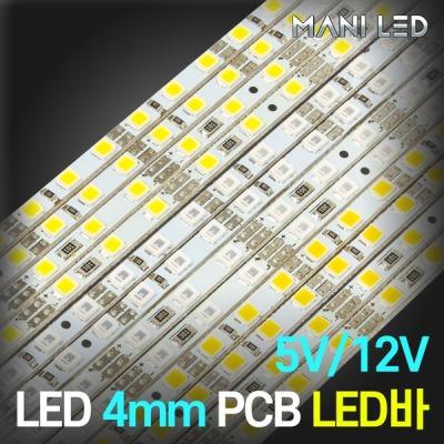초슬림4mm PCB LED바 DC5V/12V진열장 인테리어 도광판