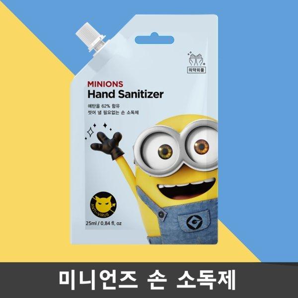 미니언즈 손소독제 25ml 휴대용 손세정제