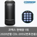 신제품 CDL-205S 번호키전용 디지털도어락 현관문열쇠