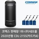 신제품 CDL-215S 카드키4+번호키 디지털도어락 현관문