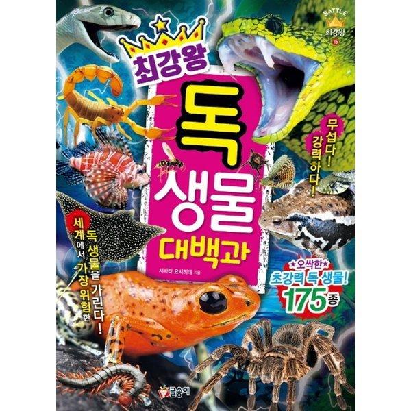 글송이 최강왕 독 생물 대백과