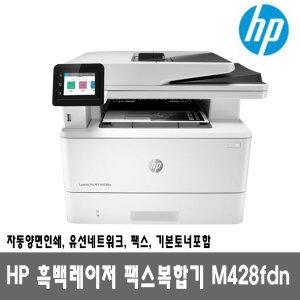 HP 레이저젯프로 흑백레이저복합기 M428FDN_토너포함