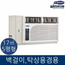 PW-W07C 이파람 수냉식 에어컨 벽걸이 탁상용