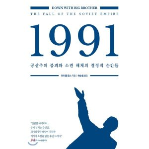 1991 : 공산주의 붕괴와 소련 해체의 결정적 순간들  마이클 돕스