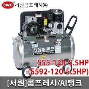 서원 콤프레샤/AL탱크/S55-120-5.5HP/S592-120-5.5(A
