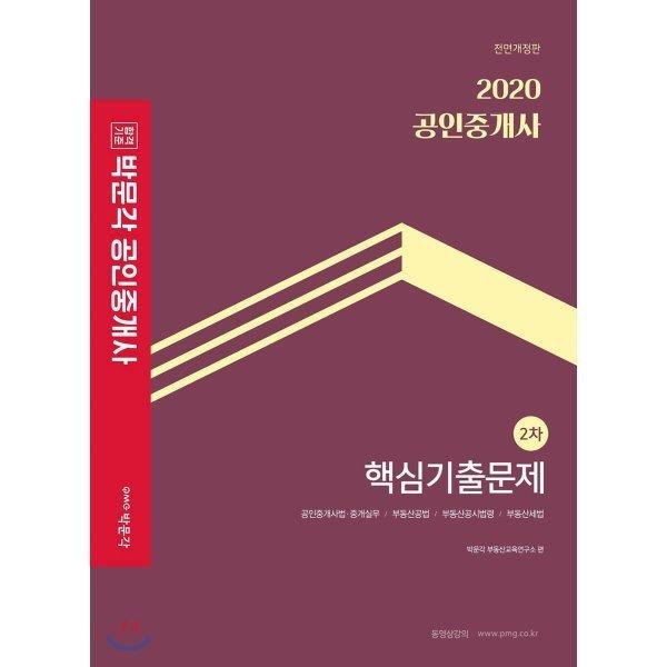 2020 박문각 공인중개사 2차 핵심기출문제  박문각 부동산교육연구소 편