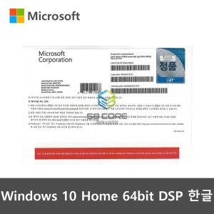 Windosw 10 Home DSP 64bit 한글 윈도우10 홈 COEM
