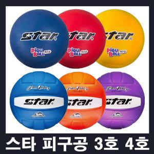 스타 피구공 3호 4호 - 폼발리볼 폼볼 안전 피구