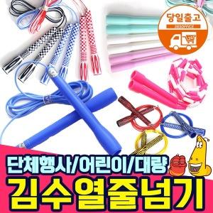 김수열 줄넘기 고급형 성인용 길이조절 어린이 선수용