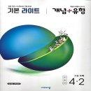 개념+유형 기본 라이트 초등 수학 4-2 (2020)