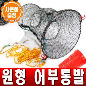 원형통발/어망/새우채집망/물고기망/바다통발/그물망