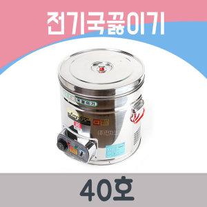 한양금속 업소용 전기 국 끓이기 국솥 포트 국통 40호