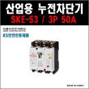 서울산전 산업용누전차단기 SKE-53 3P-50A