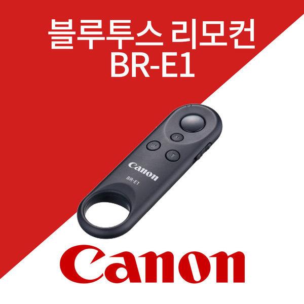 캐논 정품 블루투스 리모컨 BR-E1 800D 200D 77D IP