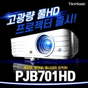 PJB701HD 3800안시 FHD 빔프로젝터 VS17후속 /AB
