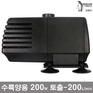 수륙양용 미니 수중모터 펌프 P200W/해수 수족관 어항