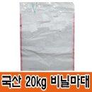 국산 마대 방수 비닐 자루 포대 20kg 비닐마대10장