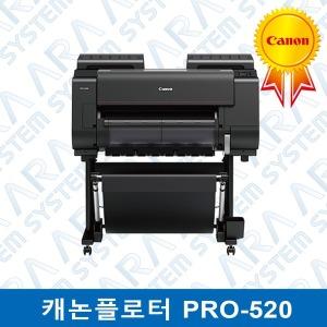 캐논플로터 PRO-520 /24인치/A1/12색