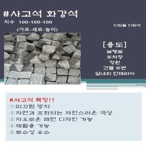 사고석 사구석 현무암 석재 보도블럭 석재 조경석