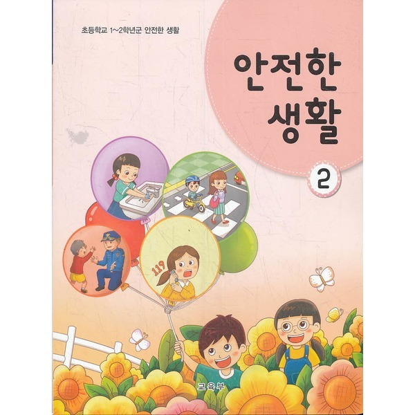 교육부 초등학교 교과서 2학년 안전한생활 2 (2020년용)
