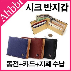 아삐 시크 H 반지갑 교통카드지갑/학생지갑/동전/명함
