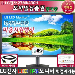 LG IPS 컴퓨터 모니터 27MK430H 27인치 (퀵비용지원)