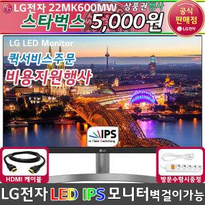 LG LED IPS 컴퓨터모니터 22MK600MW 54Cm