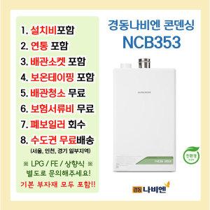 경동나비엔 NCB353-27K 설치비 기본 부자재 총 포함가