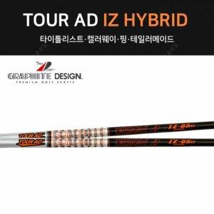 투어에이디 AD IZ 유틸리티 샤프트 TOUR AD IZ HYBRID