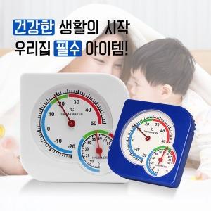 온습도계 / 출산준비물 / 실내온도계