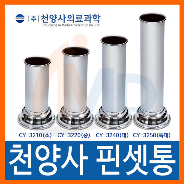 천양사 핀셋통(소) CY-3210