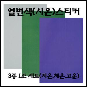 시온스티커/열변색스티커 3종세트(저온 체온 고온)/32