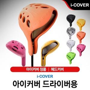 아이커버 i-COVER 드라이버 헤드커버  7컬러