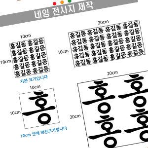 다리미 열전사지 이름표 한글영문 글씨제작 방수가능
