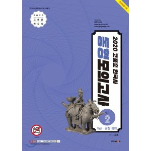 2020 고종훈 한국사 동형모의고사 시즌 2  고종훈