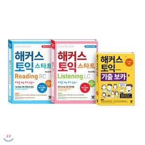 해커스 토익 스타트 RC + LC + 기출 보카  David Cho