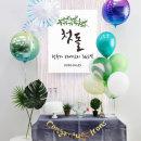 ~제작~D1597_마블풍선(그린)+현수막 8종세트 / 첫돌상