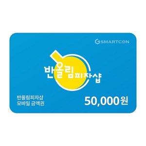 (반올림피자샵) 기프티카드 5만원권