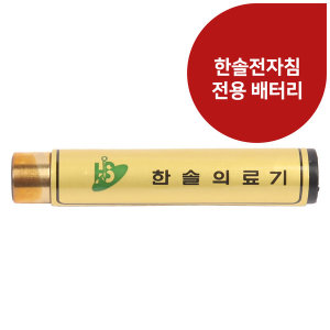 K 한솔전자침 소자(한솔전자침 전용 배터리)