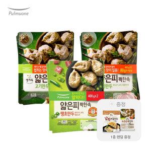 얇은피 고기/땡초 6봉 (고기4봉+땡초2봉) +증정