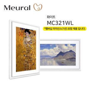 뮤럴 디지털 캔버스 액자 화이트 21.5인치 1년 멤버십